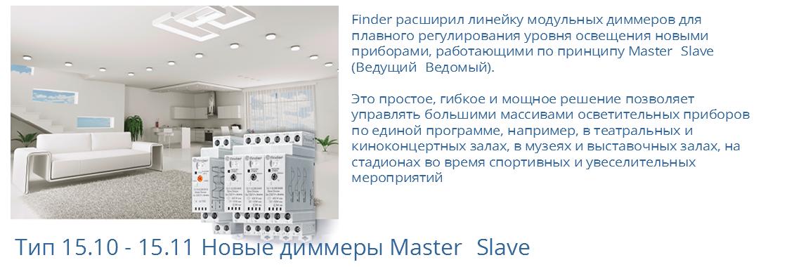Tип 15.10 - 15.11 Новые диммеры Master‐Slave
