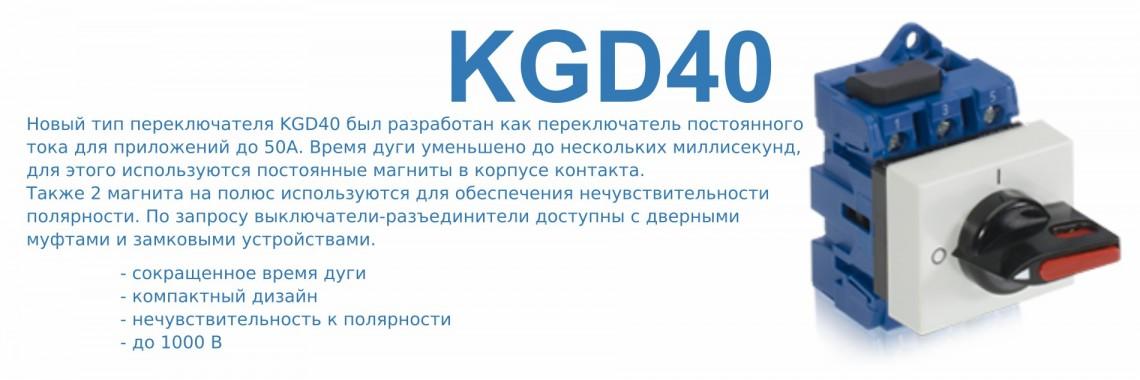 Выключатели постоянного тока KGD40