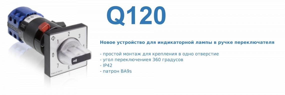 Индикаторная лампа в ручке переключателя: опция Q120
